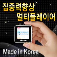 휴대용! 슈퍼슬림 집중력 멀티플레이어 MW-501+[M-money] 제품페이지 가기