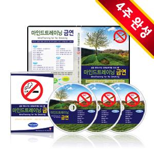 금연비타민 기능성 음반(CD 3Disc+안내책자) 제품페이지 가기