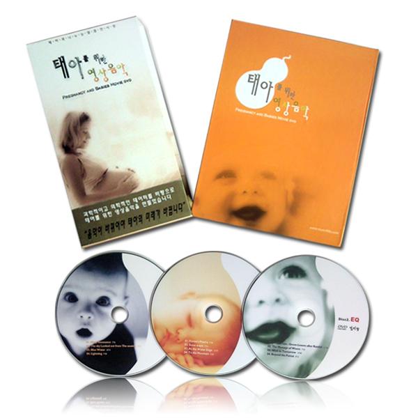 태아를 위한 영상음악 고급앨범 DVD세트(3disc)/태아 및 유아의 정서발달/IQ,EQ,CQ향& 제품페이지 가기